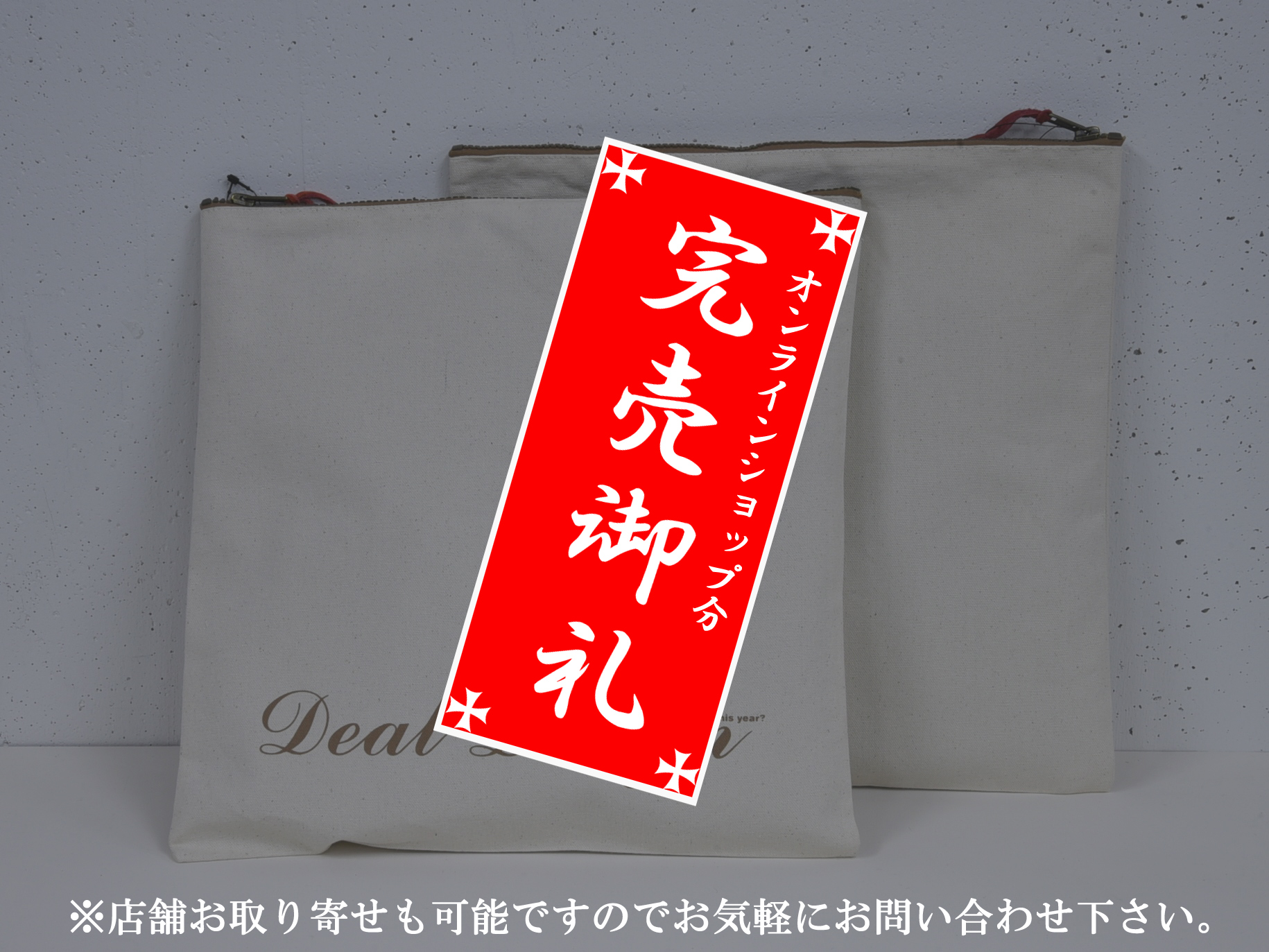 福袋10万円