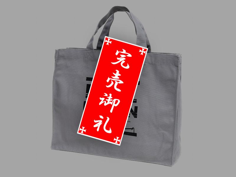 2020年 新春福袋 5万円