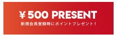 ディールデザインのWEB会員登録すると500pointプレゼント