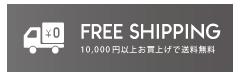 ¥10,000以上お買い上げで送料無料